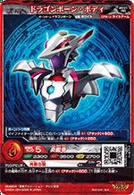 (M2-01B) Dragonbone - Body