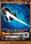 (S1-04) Rhino Bone - Left Arm