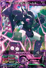(M1-55) Dark Stagbeetle