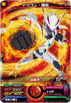 File:(PBC-02) Dragon - Shougo.png