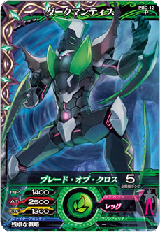 File:(PBC-12) Dark Mantis.png