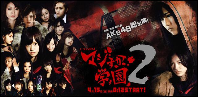 File:Majisuka Gakuen 2.jpg