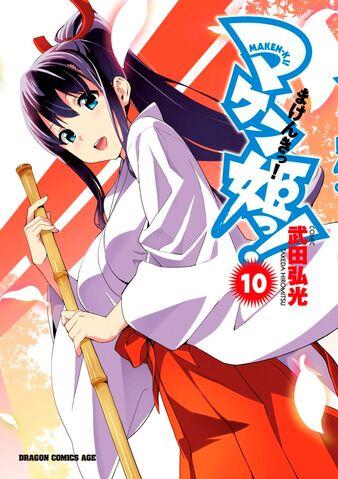 File:Maken-ki 10.jpg