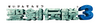 Seiken Densetsu 3 Logo.png