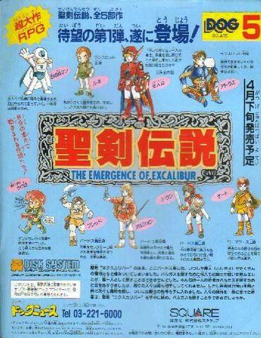 File:Famicom Disk System Sword of Mana.jpg