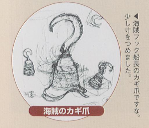 File:AF Pirate's Hook (LoM Concept Artwork).jpg