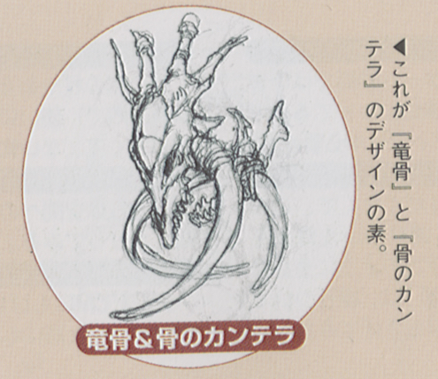 File:AF Dragonbone and AF Skull Lantern (LoM Concept Artwork).jpg