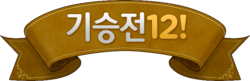 MapleStory GiSeungJeon12