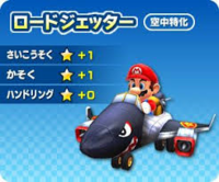 Road Jetter (Mario)