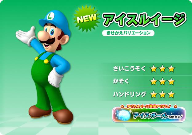File:Ice Luigi (Mario Kart Arcade GP DX) (Stats).jpg