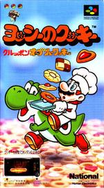 150px-Yoshi no Cookie JP Box