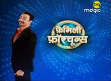 Family Fortunes Hindi