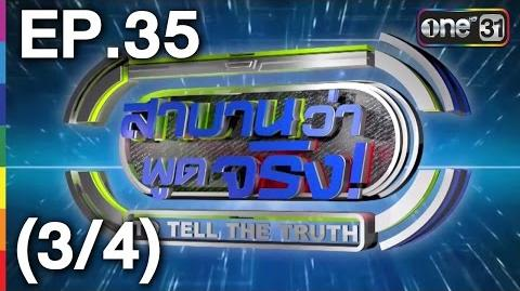 To Tell the Truth (Thailand) (3 4)