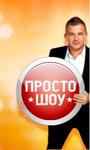 Prosto Shou Yur Gorbunov Banner