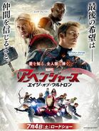 AOU Japanese poster 3