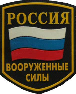 File:Вооруженные силы.png