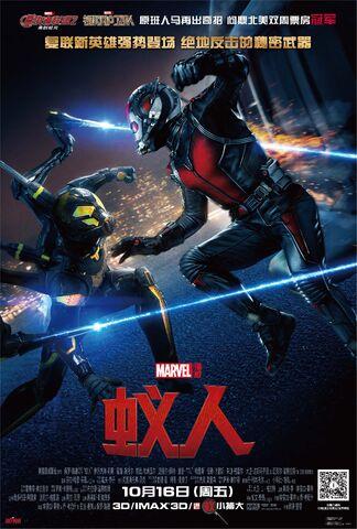 File:Ant-Man Chinese Poster.jpg