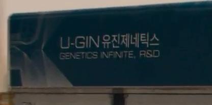 File:U-GIN.png