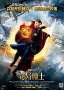 Doctor Strange Chinese Poster 01