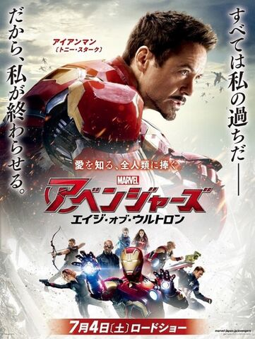 File:AOU Japanese poster 4.jpg