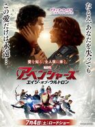 AOU Japanese poster 1