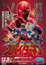 Spider-Man Toei Series