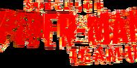 Superior Spider-Man Team-Up Vol 1