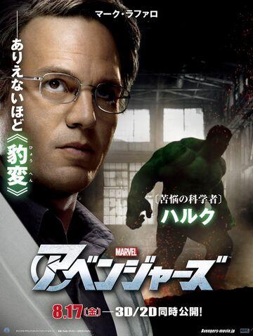 File:Avengers Japanese-Hulk.jpg