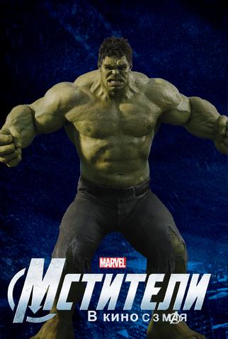 File:Avengerssolopromo Hulk.png
