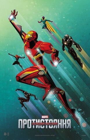 File:Captain America Civil War Team Iron Man Ukraine Poster.jpg