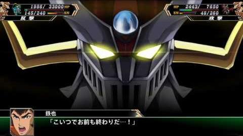 スーパーロボット大戦V グレートマジンガー 全武装