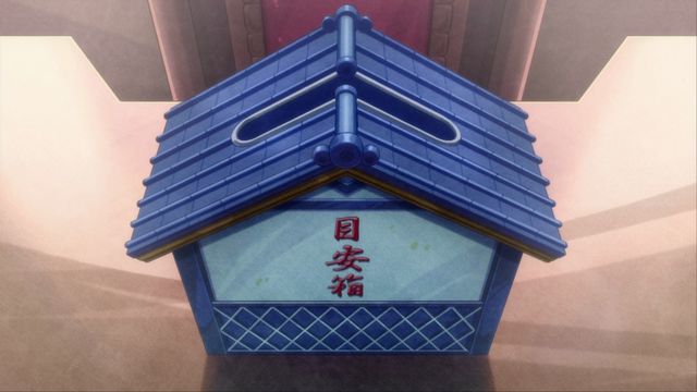 File:The Suggestion Box.png