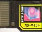File:BattleChip639.png