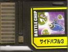 File:BattleChip674.png