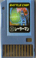 File:BattleChip272.png