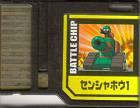 File:BattleChip575.png