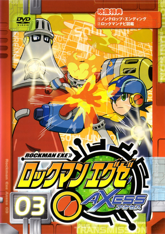 File:EXEAxessDVD03.png