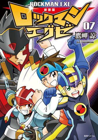 File:Rockman EXE Compilation Volume 7.jpg