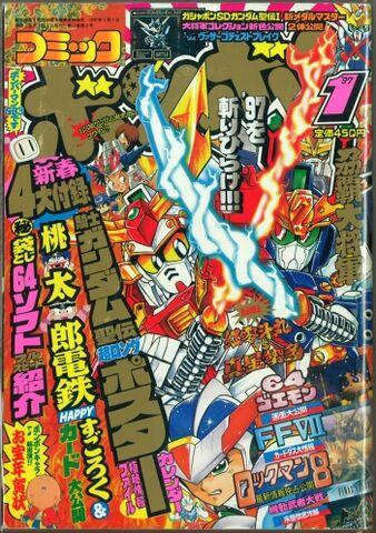 File:ComicBomBom1997-01.jpg