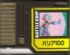 File:BattleChip648.png