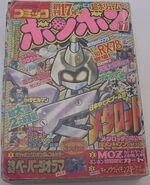 ComicBomBom1998-11
