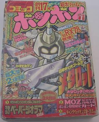 File:ComicBomBom1998-11.jpg