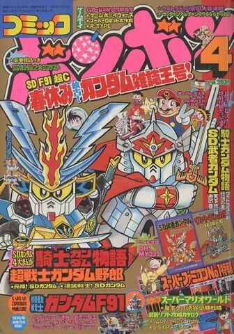 File:ComicBomBom1991-04.jpg