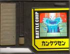File:BattleChip557.png