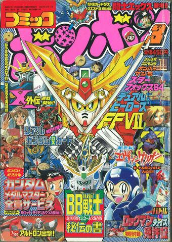 File:ComicBomBom1997-03.jpg