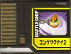 File:BattleChip570.png