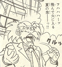 File:R8Wily.png