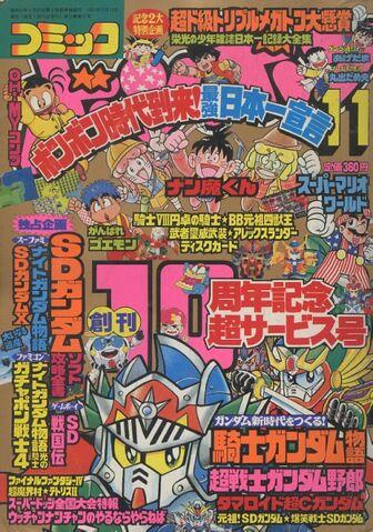 File:ComicBomBom1991-11.jpg