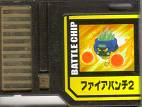 File:BattleChip664.png