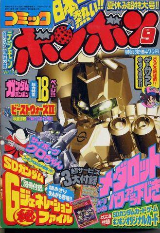File:ComicBomBom1998-09.jpg